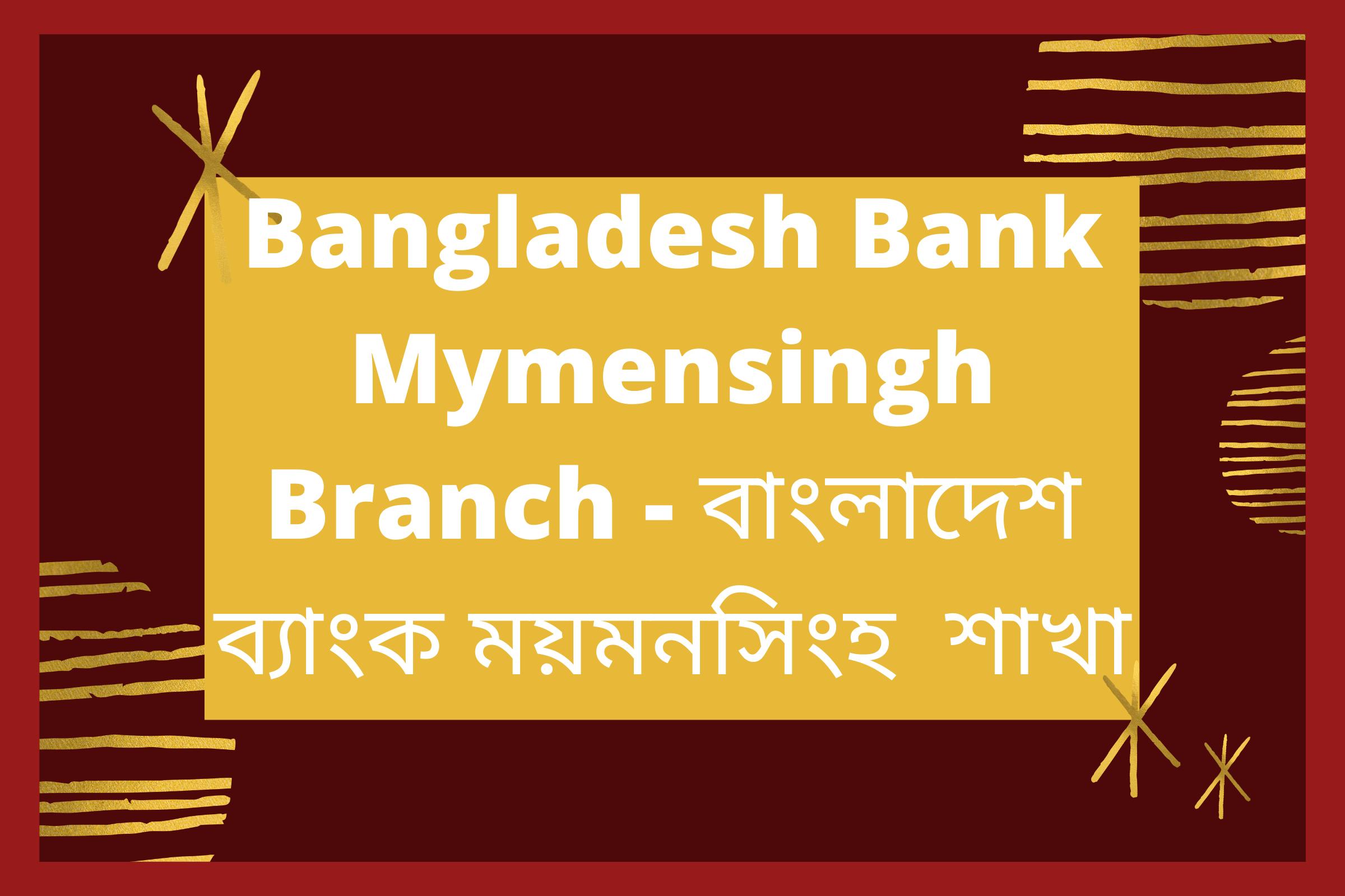 Bangladesh Bank Mymensingh Branch - বাংলাদেশ ব্যাংক ময়মনসিংহ শাখা