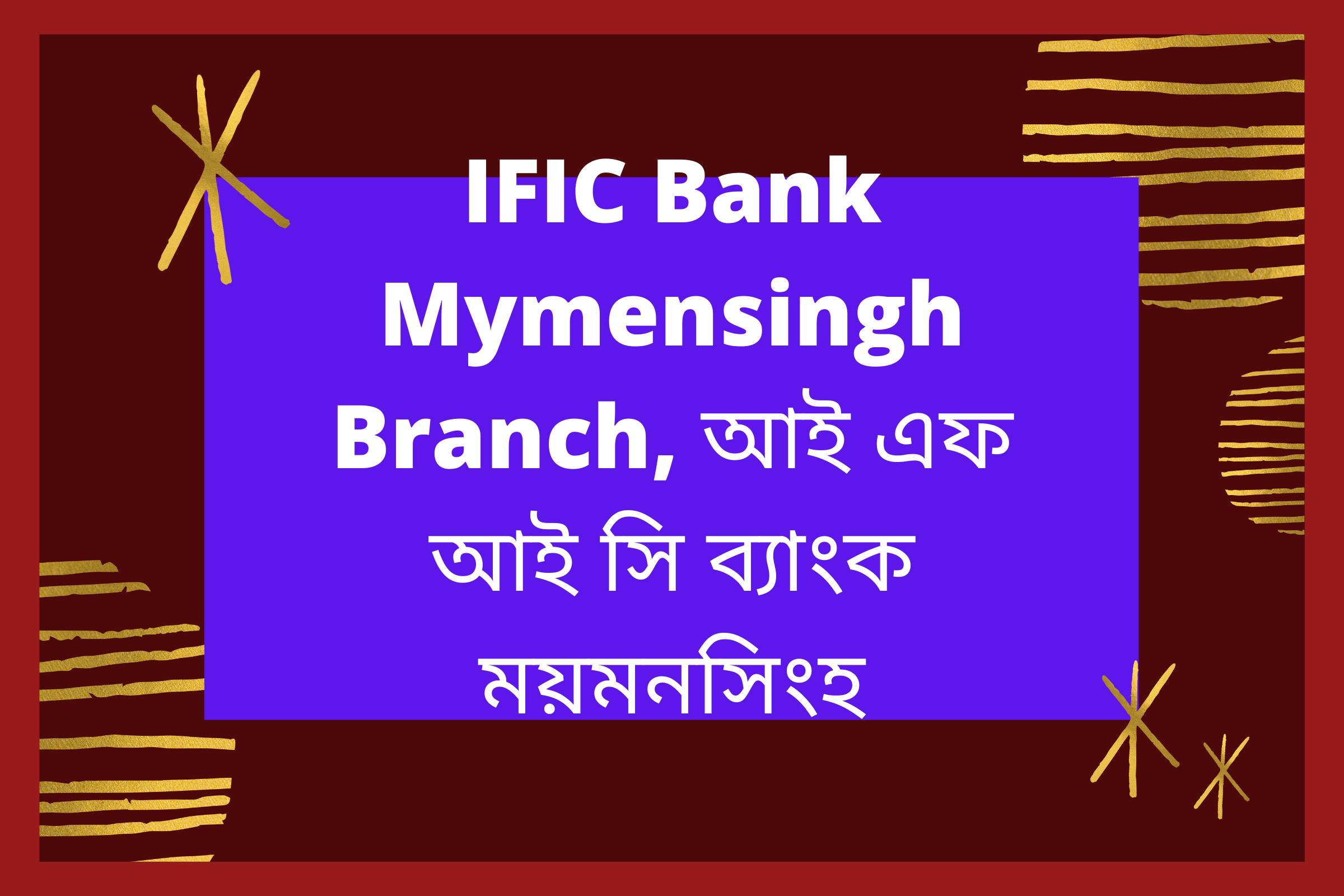 IFIC Bank Mymensingh Branch, আই এফ আই সি ব্যাংক ময়মনসিংহ