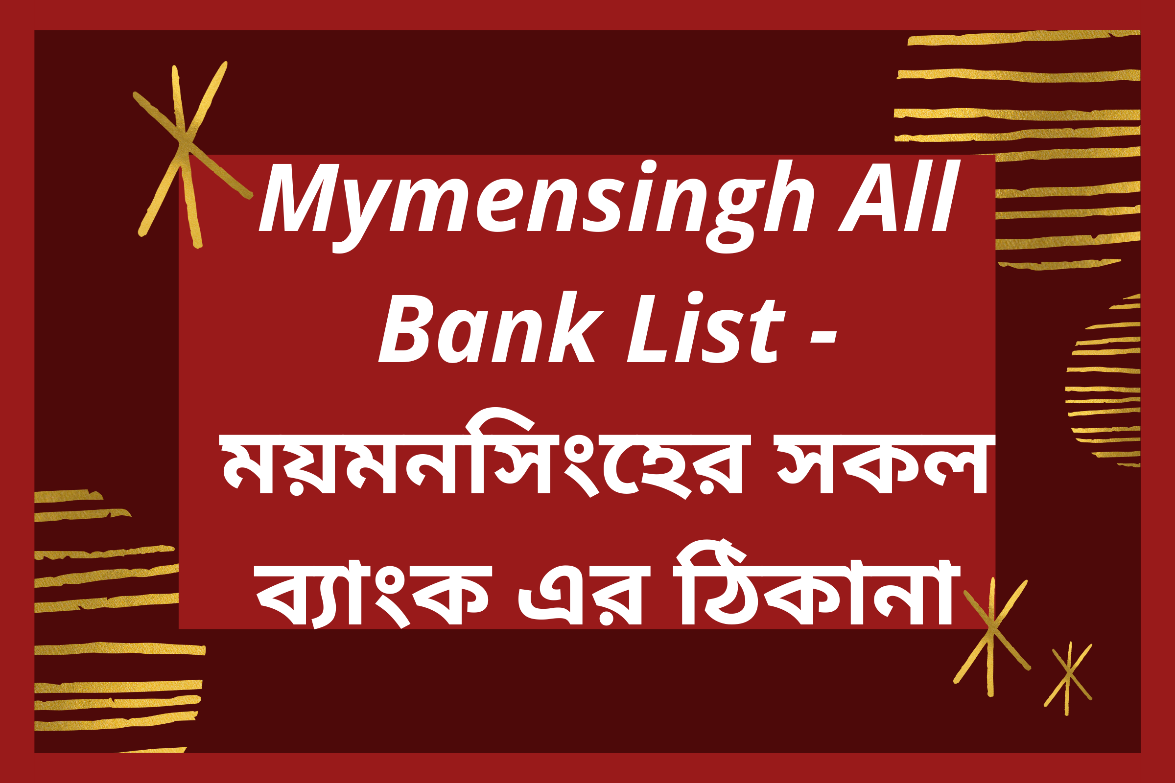 Mymensingh All Bank List - ময়মনসিংহের সকল ব্যাংক এর ঠিকানা